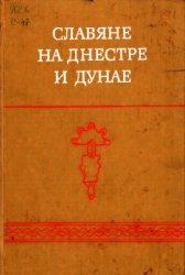 Баран В.Д. (ред.) Славяне на Днестре и Дунае