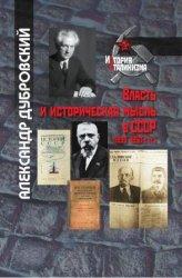 Дубровский А. М. Власть и историческая мысль в СССР (1930-1950-е гг.)