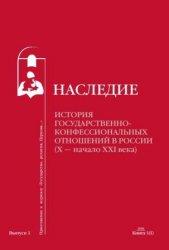Зуев Ю.П. (ред) Наследие. Книга 1: История государственно-конфессиональных  ...