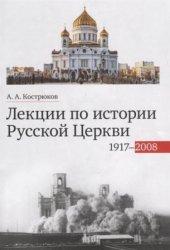 Кострюков А. А. Лекции по истории Русской Церкви (1917-2008)