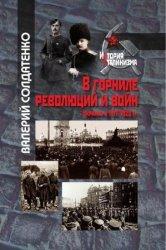 Солдатенко В.Ф. В горниле революций и войн: Украина в 1917-1920 гг.