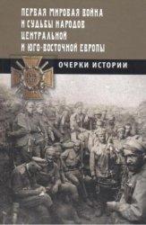 Серапионова Е.П. (ред.) Первая мировая война и судьбы народов Центральной и ...