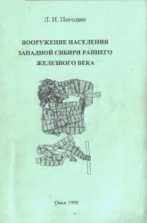 Погодин Л.И. Вооружение населения Западной Сибири раннего железного века