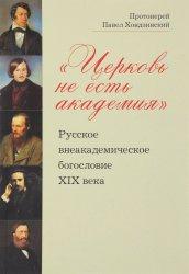 Хондзинский П., прот. «Церковь не есть академия»: Русское внеакадемическое  ...