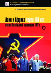 Хазанов А.М., Шарипов У.З. (Ред.) Азия и Африка через 100 лет после Октябрь ...