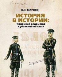 Марков В.Н. История в истории: тюремное ведомство Кубанской области