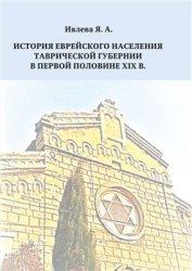 Ивлева Я.А. История еврейского населения Таврической губернии в первой поло ...