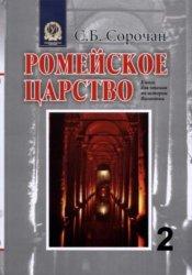 Сорочан С.Б. Ромейское царство. Книга для чтения по истории Византии. В 3 ч ...