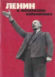 Спицына А. (ред.) Ленин и московские большевики