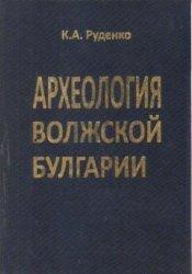 Руденко К.А. Археология Волжской Булгарии (Х - начало XIII вв.)