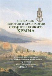 Проблемы истории и археологии средневекового Крыма