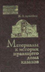Артыкбаев Ж.О. Материалы к истории правящего дома казахов