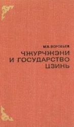Воробьёв М.В. Чжурчжэни и государство Цзинь (X в. - 1234)