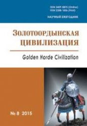Миргалеев И.М. (ред.) Золотоордынская цивилизация. Вып. 8