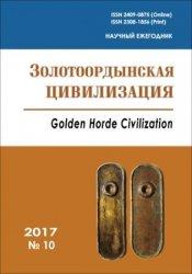 Миргалеев И.М. (ред.) Золотоордынская цивилизация. Вып. 10