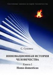 Сухонос С.И. Инновационная история человечества