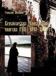 Малашин Г. Красноярская (Енисейская) епархия РПЦ: 1861-2011 гг