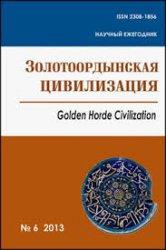 Миргалеев И.М. (ред.) Золотоордынская цивилизация. Вып. 6