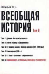 Васильев Л.С. Всеобщая история. В 6 т. Том 6. Современность и глобальные пр ...