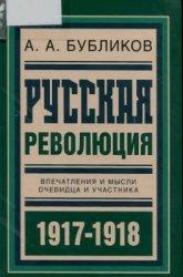 Бубликов А.А. Русская революция. Впечатления и мысли очевидца и участника