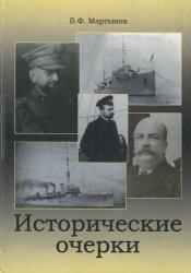 Мартынов Б.Ф. Историческеи очерки