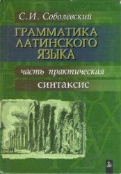 Соболевский С.И. Грамматика латинского языка. Часть практическая. Синтаксис