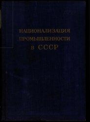 Гладков И.А. (ред.) Национализация промышленности в СССР: Сборник документо ...