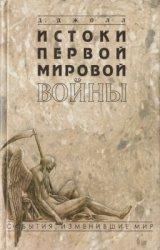 Джолл Д. Истоки первой мировой войны