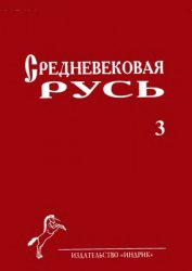Горский А.А. (отв. ред. Средневековая Русь. Выпуск 3