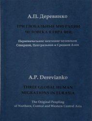 Деревянко А.П. Три глобальные миграции человека в Евразии. Т. 2: Первоначал ...