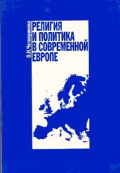 Четверикова О.Н. Религия и политика в современной Европе