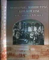 Виноградов К.Б. (ред.) Монархи, министры, дипломаты XIX - начала XX в