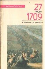 Павленко Н.И., Артамонов В.А. 27 июня 1709