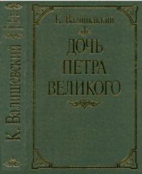 Валишевский К. Дочь Петра Великого