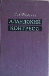Фейгина С.А. Аландский конгресс: Внешняя политика России в конце Северной в ...