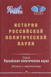 Пивоваров Ю.С., Соловьев А.И. (ред.) История российской политической науки