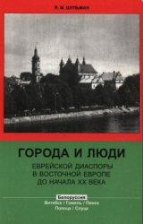 Шульман Я.М. Города и люди еврейской диаспоры в Восточной Европе до начала  ...