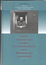 Первая мировая война и конец Российской империи. В 3-х тт. Февральская рево ...