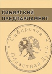 Шишкин В.И. (сост., науч. ред.) Сибирский предпарламент: Частные совещания  ...