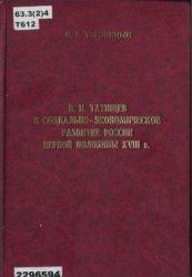 Торопицын И. В.Н. Татищев и социально-экономическое развитие России первой  ...
