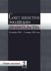 Шишкин В.И. (сост., науч. ред.) Совет министров Российского правительства:  ...