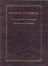 Шиканов В.Н. Генералы Наполеона (биографический словарь)