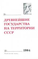 Новосельцев А.П. (отв. ред.) Древнейшие государства на территории СССР. Мат ...