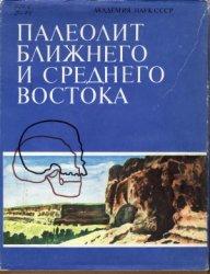 Коробков И.И., Ранов В.А. Палеолит Ближнего и Среднего Востока