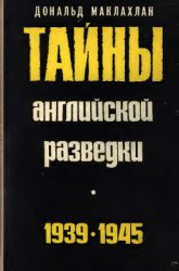 Маклахлан Д. Тайны английской разведки (1939 - 1945)
