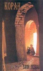 Резван Е.А. Коран и его мир