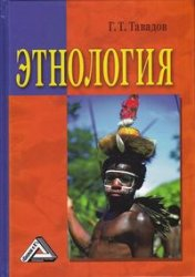 Тавадов Г.Т. Этнология
