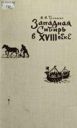 Громыко М.М. Западная Сибирь в XVIII в. Русское население и земледельческое ...