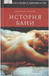Рубинов А. История бани