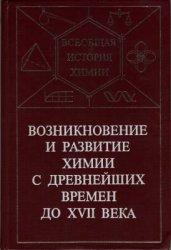 Соловьев Ю.И. (ред). Возникновение и развитие химии с древнейших времен до  ...